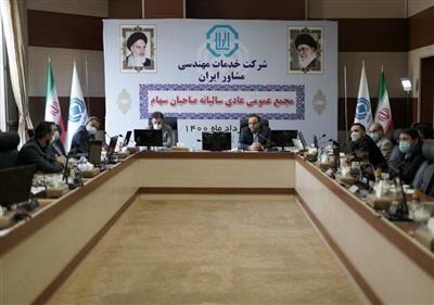 مجمع عمومی شرکت خدمات مهندسی مشاوران ایران برگزار شد