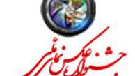 تمدید مهلت جشنواره عکاسی «نمای ملی »
