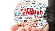 آموزش زبان انگلیسی در مدارس حذفشدنی نیست