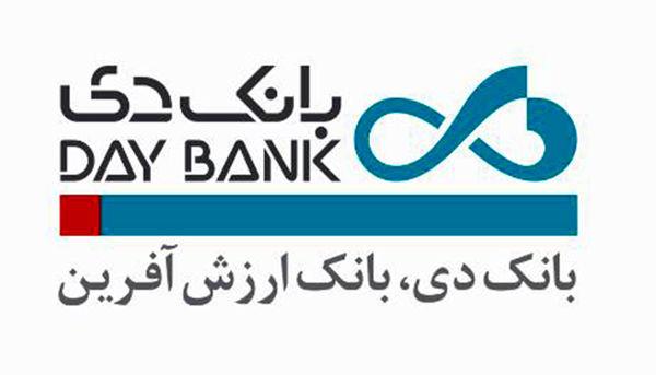 ترکیب هیئت مدیره بانک دی تغییر کرد