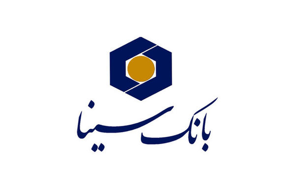 تسهیلات بانک سینا برای اشتغال مناطق روستایی ۳ استان