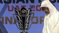میزبان بعدی جام ملتهای آسیا سال ۹۸ مشخص میشود