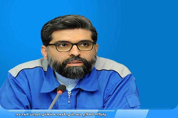 کاهش ارزبری 173 میلیون یورویی با اجرای 21پروژه خودکفایی قطعه در ایران خودرو