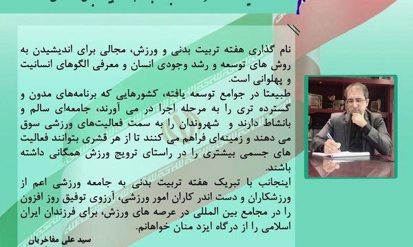 تقدیر شهردار نجف از زحمات پرسنل شهرداری تهران