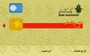 تمدید مدت زمان اعتبار کارت های بانک کشاورزی