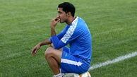 پیام خداحافظی بازیکن استقلال از هواداران +عکس
