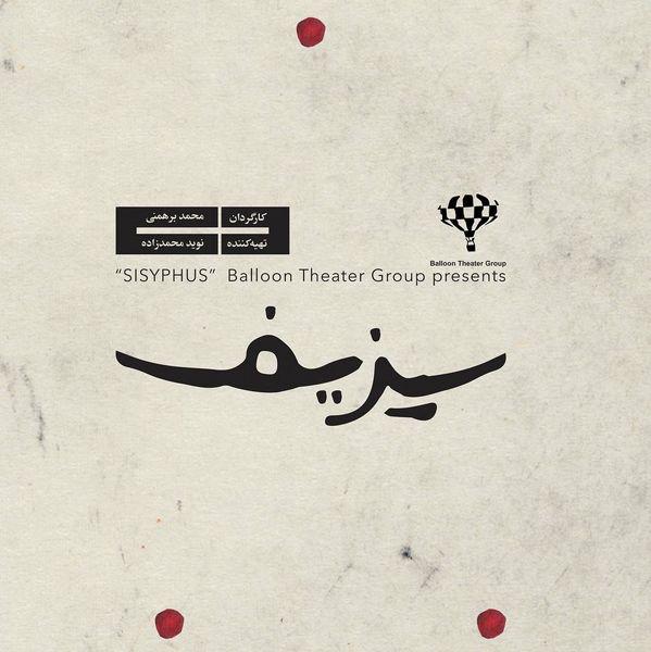 «سیزیف» به «ایرانشهر» می رود