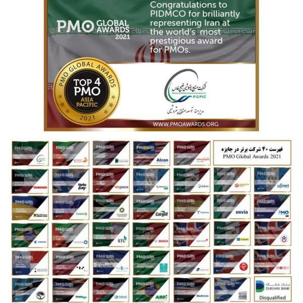 برتری در مقابل شرکتهای ایرلندی، الجزایری و مالزیایی و قرار گرفتن در بین چهار PMO برتر آسیا