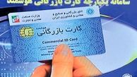 صدور یا تمدید کارت بازرگانی منوط به گواهی مالیاتی شد