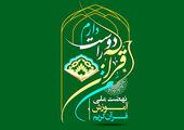 مسجد پایگاه شکل گیری جامعه و نظام اسلامی است