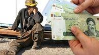 اختلاف 10 درصدی حداقل دستمزد کارگران با نرخ تورم