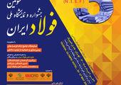 جشنواره آثار مکتوب در روان شناسی کاربردی ورزش