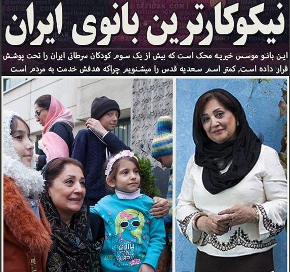 نیکوکار ترین زن ایرانی+عکس