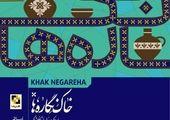 قدردانی از خادم الشهدای مراسم تشییع و تدفین پیکر ۲ شهید گمنام در منطقه ۷