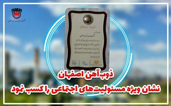 ذوب آهن اصفهان نشان ویژه مسئولیت اجتماعی را کسب کرد