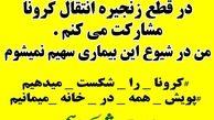 راه اندازی پویش مردمی همه در خانه میمانیم در منطقه چهار تهران