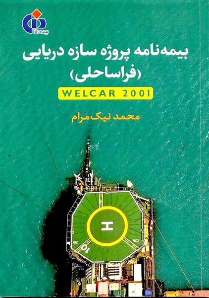 کتاب بیمه نامه پروژه سازه دریایی (فراساحلی) منتشر شد