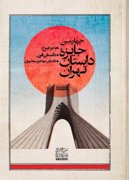 اعلام اسامی داوران نهایی چهارمین دوره جایزه «داستان تهران»