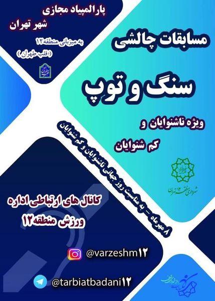  اولین دوره پارالمپیاد مجازی مناطق ۲۲گانه شهرداری تهران به میزبانی منطقه ۱۲