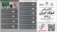اطلس ملی فولاد ایران به روز شد