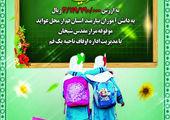 توزیع ۱۵۶۳ بسته مهر تحصیلی بین دانشآموزان از محل موقوفه شیخان