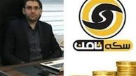 مدیرعامل «سکه ثامن» که دستگیر شد را دیده اید؟ + عکس