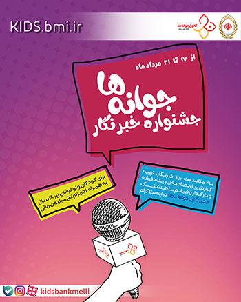 جشنواره «خبرنگار جوانه ها » بانک ملی ایران