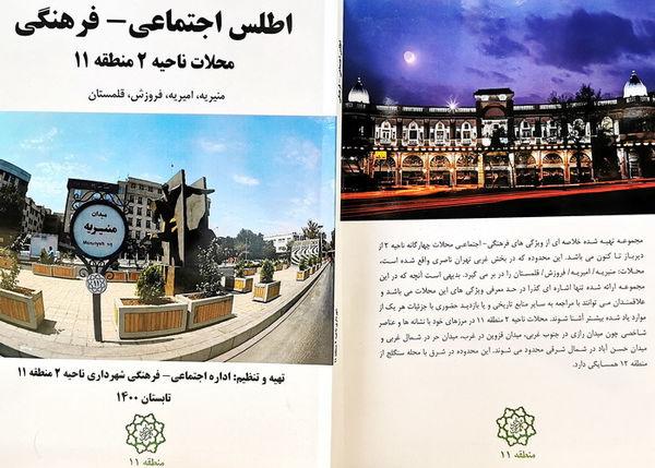 اطلس اجتماعی – فرهنگی محله های تاریخی منطقه 11 منتشر شد