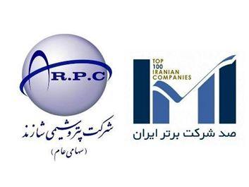 کسب رتبه 41 شرکت پتروشیمی شازند در جمع 100 شرکت برتر ایران