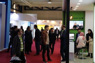 یازدهمین نمایشگاه بین المللی بورس، بانک و بیمه