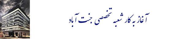 آغاز به کار شعبه تخصصی اشخاص در غرب تهران