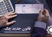 امکان استعلام صحت چک از وبسایت بانک مرکزی فراهم شد
