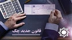 شرایط تخصیص دسته چک صیادی جدید به اشخاص حقوقی تسهیل شد