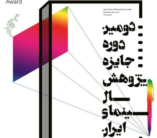تعداد آثار ارسالی به جایزه پژوهش سینمایی سال اعلام شد