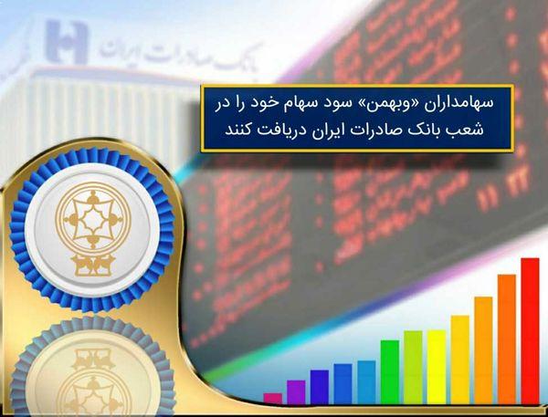 سهامداران «وبهمن» سود سهام خود را در شعب بانک صادرات ایران دریافت کنند