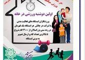 بازدید  شهردار ناحیه ۶ از محله جهاد