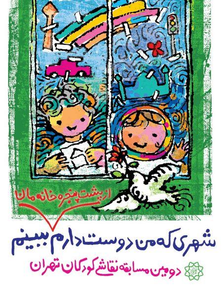 اجرای ویژه برنامه های هفته ملی کودک در منطقه 7