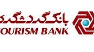 گردهمایی مسئولان حراست بانک های غیردولتی به میزبانی بانک گردشگری برگزار شد