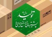 شهرداری قم برای دعوت مردم به حضور پرشور در انتخابات ۱۴۰۰ آمادگی دارد
