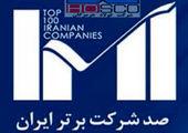 مدیرعامل شرکت ملی فولاد ایران تغییر کرد