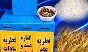 اعلام میزان فطریه ماه مبارک رمضان از سوی دفتر آیت الله مکارم شیرازی