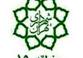 شناسایی و بررسی ۲۴۰ پرونده از طریق کمیته بررسی و تطبیق سازمان بازرسی شهرداری تهران