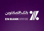 بانک آینده و مردم مالک ایرانمال