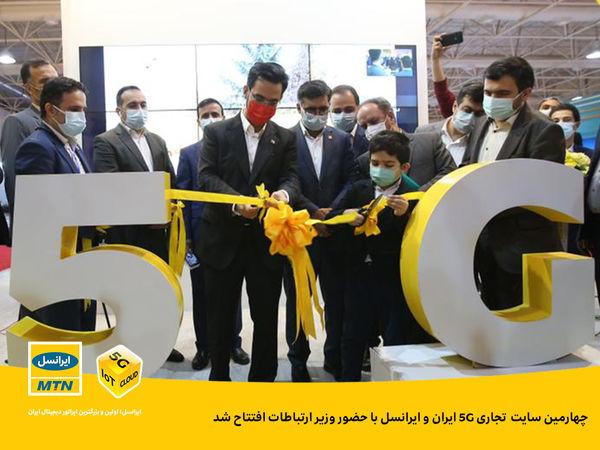 چهارمین سایت تجاری 5G ایران و ایرانسل افتتاح شد