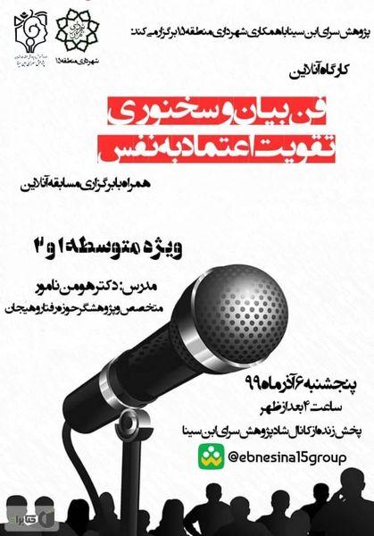 برگزاری کارگاه های آنلاین آموزش های شهروندی در منطقه 15