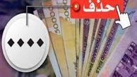 آنالیز سیاست حذف صفر از پول ملی