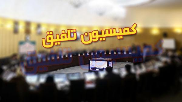 کلیات بودجه ۹۸ در کمیسیون تلفیق مجلس تصویب شد