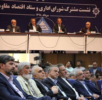 دیدار وزیر اقتصاد با تولیت آستان قدس رضوی