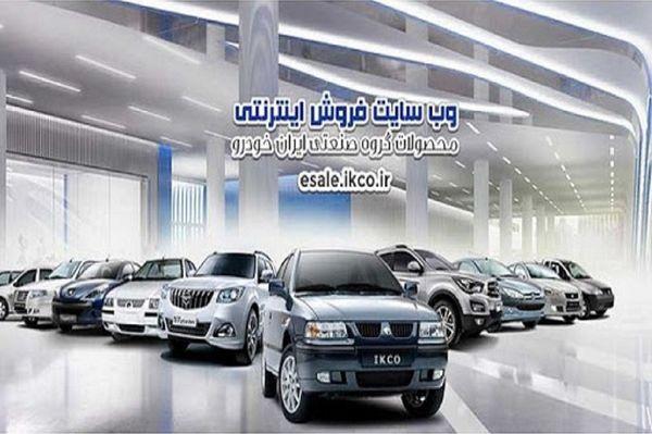 آغاز مرحله چهارم طرح فروش فوری ایران خودرو