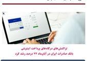 کسب رتبه دوم درالمپیاد علمی شبکه بانکی توسط بانک توسعه تعاون